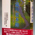 「市民が止めた!千歳川放水路 公共事業を変える道すじ」発刊のお知らせ