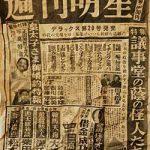 昭和30年代の…
