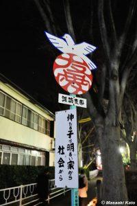 2009年12月24日 「禁煙友愛会」の標語 長野県諏訪市の街角で