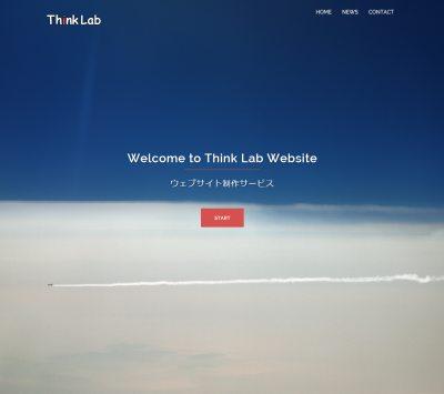 Website 構築サービス Think Lab