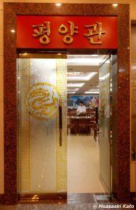 北朝鮮レストラン入り口 撮影:2007年9月7日