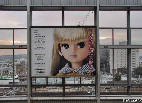 岡山理科大学の広告 2004年7月9日 岡山駅新幹線ホーム