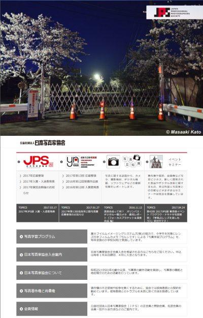 公益社団法人日本写真家協会