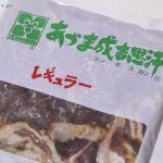 厚真町、「あつま(atsuma)」と「あづま(azuma)」…