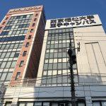 東京福祉大学と日本福祉大学