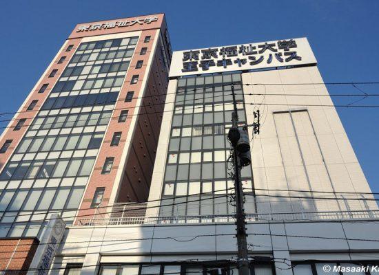 撮影:2020年1月14日 東京福祉大学王子キャンパス/北区堀船