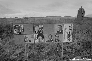 撮影:1976年11月26日 衆議院選挙ポスター/浜厚真 苫東を推進した人、反対した人、曖昧だった人……。