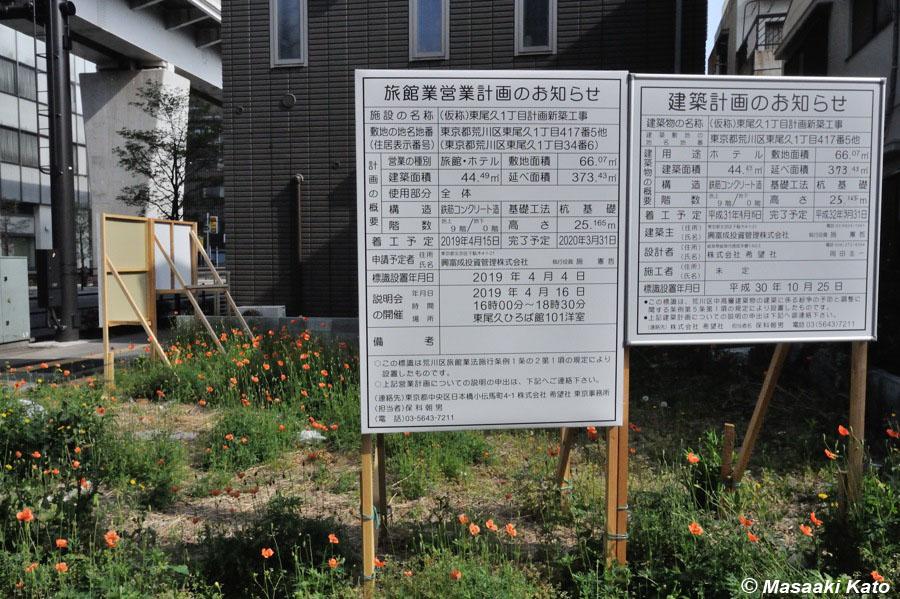狭小ホテル建設予定地/荒川区東尾久 2019年4月21日 撮影