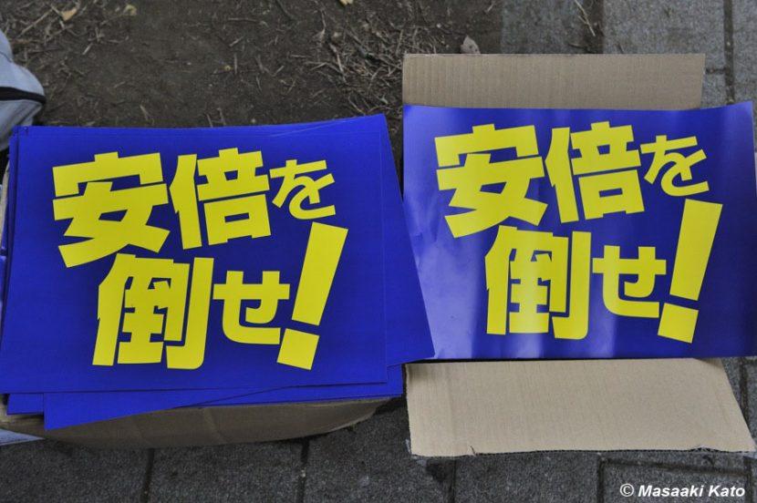 撮影:2015年9月16日 国会前/安保法案反対デモ現場にて