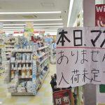 #アベノマスクと東京都区市町村別感染者数発表が4月1日に…