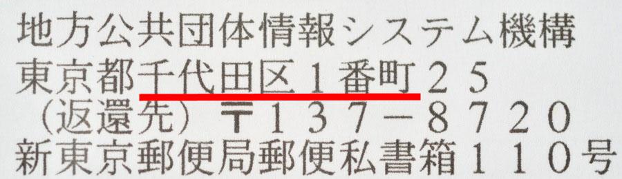 地方公共団体情報システム機構からとされる団体の住所は千代田区内の日本国内に存在しない「1番町」から発送
