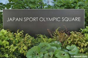 ジャパン・スポーツ・オリンピック・ スクエア 2021年4月11日撮影 新宿区霞岳町