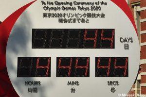 開会式まで44日4時間44分44秒前