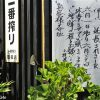 "<span class=""title"">糠喜びの緊急事態宣言解除、飲食店アルコール提供可は東京五輪選手村対策への布石?</span>"