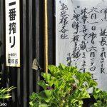 糠喜びの緊急事態宣言解除、飲食店アルコール提供可は東京五輪選手村対策への布石?