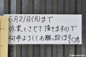 撮影:2021年6月17日 荒川区内の小料理店前 緊急事態宣言下でアルコールの提供ができず休業中の飲食店