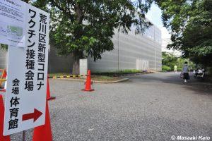2021年6月21日撮影:新型コロナワクチン接種会場、東京都立大学荒川キャンパス、高濃度ダイオキシン汚染が心配されている