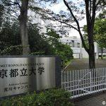 新型コロナワクチン接種会場は高濃度ダイオキシン汚染場所??東京都立大学荒川キャンパス