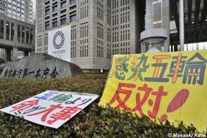 2021年6月23日 東京都庁前で開催された 東京五輪反対 #NOlympicDay 集会、撮影:加藤雅昭